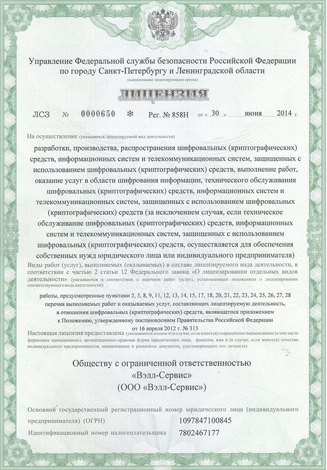 лицензия на распространение порно